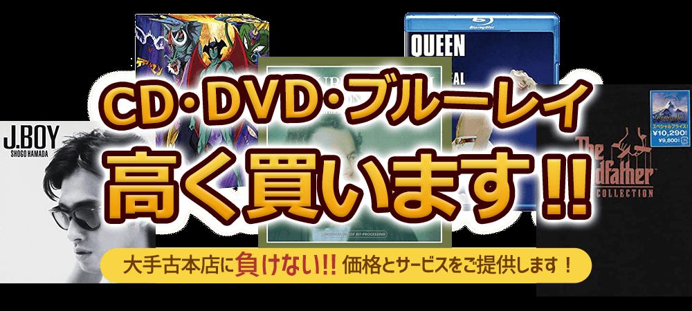 CD・DVD・ブルーレイ 高く買います!