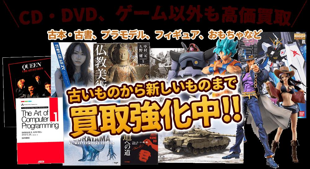 CD・DVD、ゲーム以外も高価買取 古いものから新しいものまで買取強化中!!