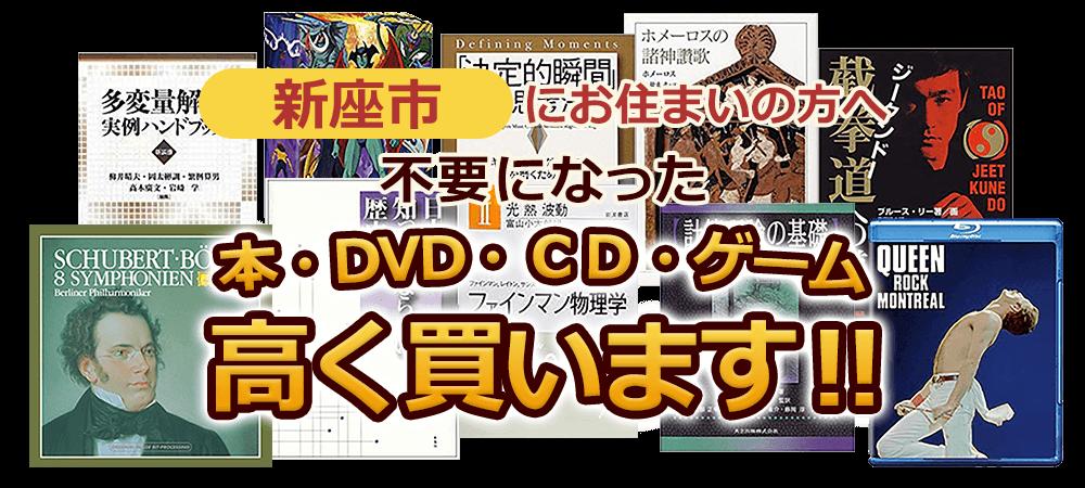 新座市にお住まいの方へ 不要になった本・DVD・CD・ゲーム 高く買います!