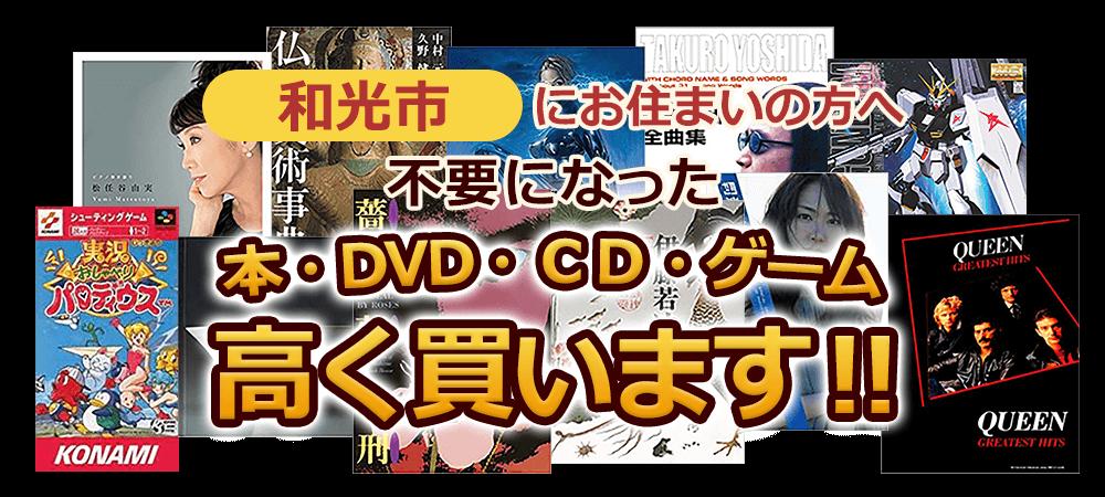 和光市にお住まいの方へ 不要になった本・DVD・CD・ゲーム 高く買います!