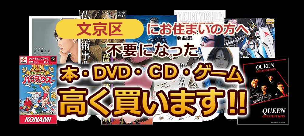 文京区にお住まいの方へ 不要になった本・DVD・CD・ゲーム 高く買います!