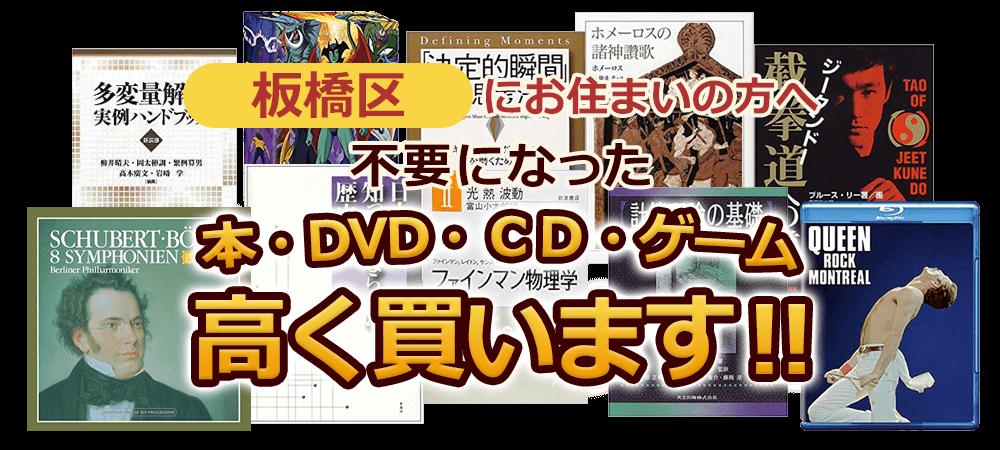 板橋区にお住まいの方へ 不要になった本・DVD・CD・ゲーム 高く買います!