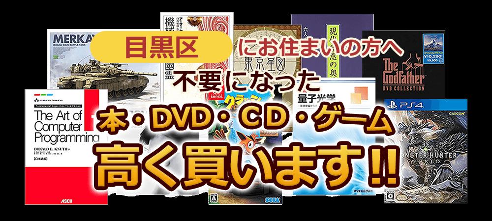 目黒区にお住まいの方へ 不要になった本・DVD・CD・ゲーム 高く買います!
