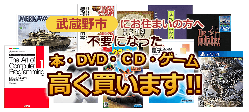武蔵野市にお住まいの方へ 不要になった本・DVD・CD・ゲーム 高く買います!