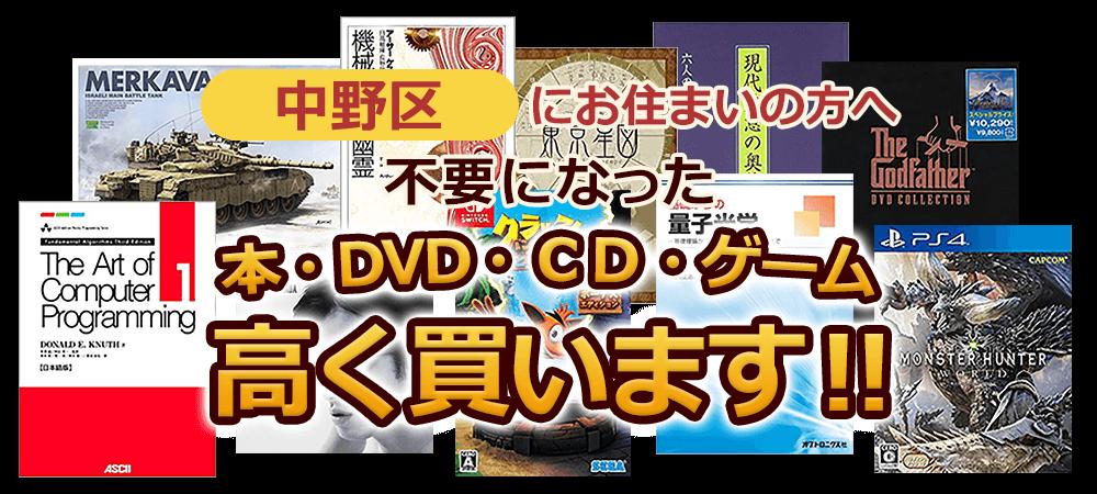 中野区にお住まいの方へ 不要になった本・DVD・CD・ゲーム 高く買います!
