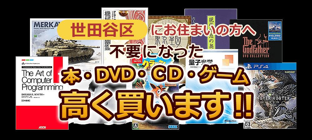 世田谷区にお住まいの方へ 不要になった本・DVD・CD・ゲーム 高く買います!