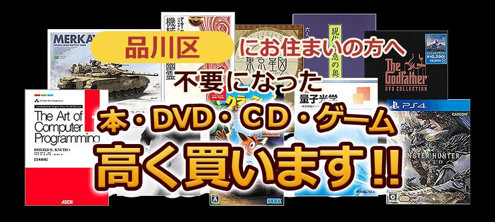 品川区にお住まいの方へ 不要になった本・DVD・CD・ゲーム 高く買います!