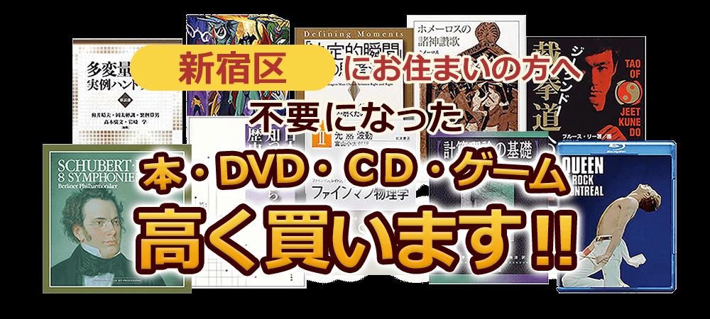 新宿区にお住まいの方へ 不要になった本・DVD・CD・ゲーム 高く買います!
