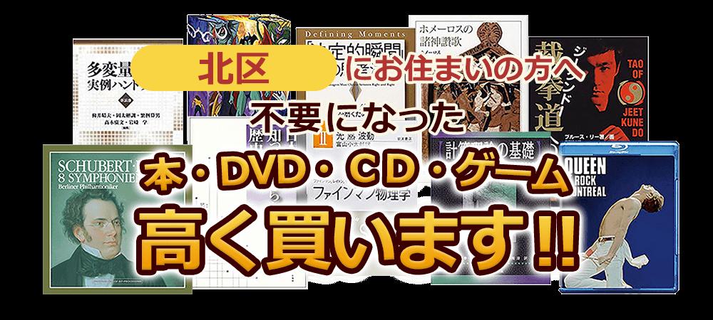 北区にお住まいの方へ 不要になった本・DVD・CD・ゲーム 高く買います!