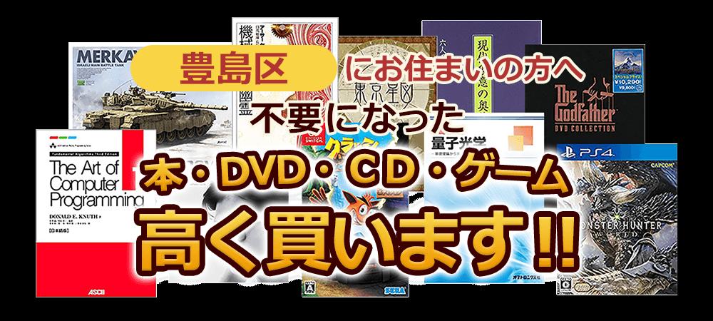 豊島区にお住まいの方へ 不要になった本・DVD・CD・ゲーム 高く買います!